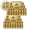 【送料無料】【同梱不可】【包装不可】 ビール ギフト サッポロ エビス(ヱビス)ビール缶セット YE5DTL-2 2箱 お中元 父の日 お歳暮