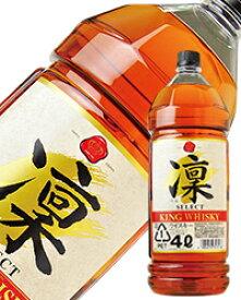 【包装不可】 キングウイスキー 凛 37度 4000ml(4L) ペットボトル