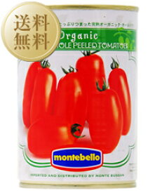 【送料無料】【包装不可】【同梱不可】 モンテベッロ(スピガドーロ) オーガニック(有機栽培) ホールトマト(丸ごと) 1ケース 400g×24