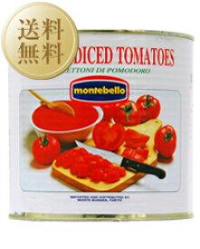 【送料無料】【包装不可】 モンテベッロ(スピガドーロ)ダイストマト(角切り) 1ケース 2550g×6