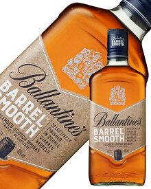バランタイン バレルスムース 40度 700ml 正規 shibazaki_BLFBFM whisky_YBBS