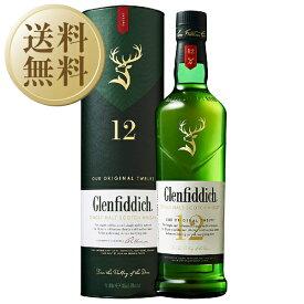 【送料無料】【包装不可】 グレンフィディック 12年 スペシャルリザーブ 40度 箱付 700ml 正規 whisky_YGFJ12