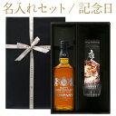 【彫刻】【送料無料】 名入れ グラスセット ジャックダニエル ブラック 40度 ギフト箱入 700ml 正規 ウイスキー フル…