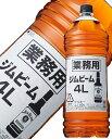 【包装不可】 ジム ビーム 業務用 40度 4000ml(4L) 正規 ペットボトル