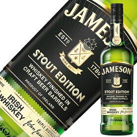 ジェムソン スタウトエディション アイリッシュ ウイスキー 40度 箱なし 700ml