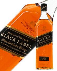 ジョニーウォーカー ブラックラベル 12年 40度 箱なし 1000ml 正規