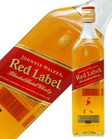 ジョニーウォーカー レッドラベル(赤ラベル) 40度 箱なし 700ml 正規