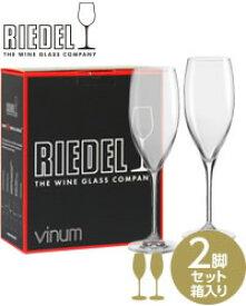 【リーデルシリーズ3セットご購入で送料無料】 リーデル ヴィノム キュヴェ プレスティージュ 専用ボックス入り 2脚セット 品番:6416/48 wineglass シャンパン グラス