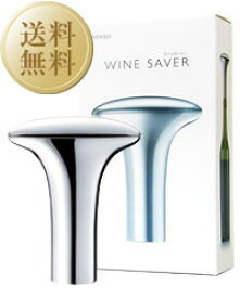 【送料無料】 デンソー ワインセーバー シルバー winegoods