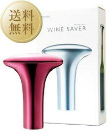 【送料無料】 デンソー ワインセーバー ワインレッド winegoods