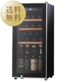 【送料無料】【離島配送不可、沖縄本島は配送可能(送料無料対象外 別途 3,240円かかります)】【配送日は、注文内容確認メールにてお知らせします。】【包装不可】 Funvino ワインセラー 28本用収納 ファンヴィーノ28(SW-28)winecellar winecooler
