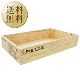 【送料無料】【※木箱の銘柄や焼き印の絵柄、サイズ 色などはご指定いただけません。】【包装不可】 ワイン木箱 入数6本用 winebox winewoodbox winegoods
