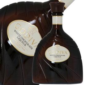 【包装不可】 ゴディバ ホワイトチョコレート リキュール 15度 750ml 並行