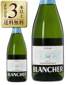 【よりどり3本以上送料無料】 カヴァ ブランシェール レゼルバ ブリュット 1955 ブリュット NV 750ml スパークリングワイン カヴァ スペイン
