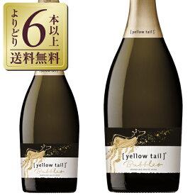 【よりどり6本以上送料無料】 カセラ イエローテイル バブルス ドライ 750ml スパークリングワイン オーストラリア
