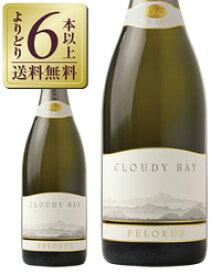 【よりどり6本以上送料無料】 クラウディー ベイ ペロリュス 750ml ニュージーランド スパークリングワイン