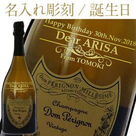 【彫刻】【送料無料】 名入れ ドンペリニヨン 白 ギフト箱入 750ml 正規 シャンパン シャンパーニュ フランス ワンポイント 誕生日 プレゼント ギフト ラッピング無料