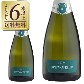 【よりどり6本以上送料無料】 フォンタナフレッダ アスティ パレット ブルー 750mlスパークリングワイン モスカート イタリア