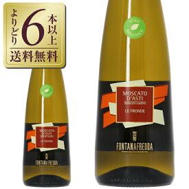 【よりどり6本以上送料無料】 フォンタナフレッダ モスカート ダスティ 2018 750ml スパークリングワイン イタリア