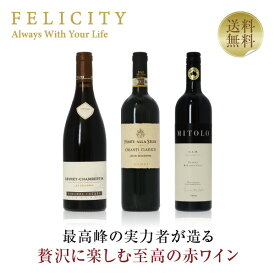 贅沢に楽しむ 至高の赤ワイン 3本セット 第2弾 750ml×3 飲み比べ フランス イタリア アメリカ 【送料無料】【包装不可】
