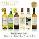 ワインセット 白 毎日飲みたい!最高コスパワイン バラエティ 白ワイン 6本セット 第1弾 750ml×6 飲み比べ ワイン セ…
