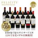 ワインセット 金賞受賞フランスボルドー 赤ワイン 12本セット 第32弾 750ml×12 飲み比べ 赤ワインセット 金賞ワイン …