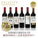 ワインセット 金賞受賞フランスボルドー 赤ワイン 6本セット 第55弾 750ml×6 飲み比べ 赤 ワイン セット 金賞ワイン …
