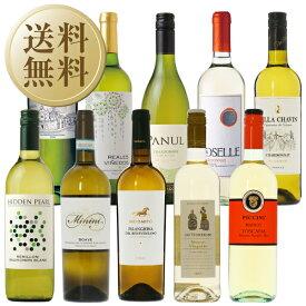 【送料無料】【包装不可】 ワインセット 世界の選りすぐり 白ワイン 10本セット 第12弾 750ml×10 飲み比べ ワイン セット