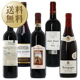 ワインセット 果実味豊かで味わい深い 秋の赤ワイン 5本セット750ml×5 飲み比べ 赤 ワイン セット 【送料無料】【包装不可】