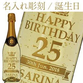 【彫刻】【送料無料】 名入れ フェリスタス プレミアム スパークリングワイン ギフト箱入 750ml ドイツ フルラベル 誕生日 プレゼント ギフト ラッピング無料