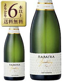 【よりどり6本以上送料無料】 キリ ヤーニ パランガ スパークリング 750ml スパークリングワイン クシノマヴロ ギリシャ