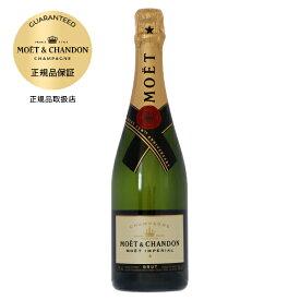 モエ エ シャンドン(モエ・エ・シャンドン モエシャンドン) ブリュット アンペリアル 750ml 正規 シャンパン シャンパーニュ Moet et Chandon フランス