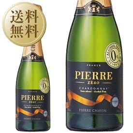 【送料無料】【包装不可】 ノンアルコール ピエール ゼロ ブラン ド ブラン 1ケース 24本入り 200ml スパークリングワイン フランス