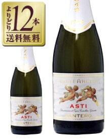 【よりどり12本送料無料】 サンテロ 天使のアスティ ハーフ 375ml イタリア スパークリングワイン