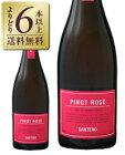 【よりどり6本以上送料無料】 サンテロ ピノ シャルドネ スプマンテ ロゼ NV 750ml スパークリングワイン イタリア