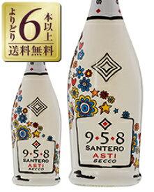 【よりどり6本以上送料無料】 スパークリングワイン サンテロ アスティ セッコ 958 750ml イタリア