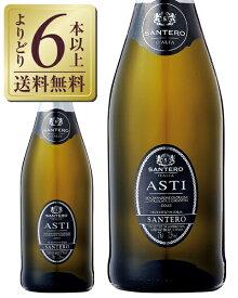 【よりどり6本以上送料無料】 サンテロ アスティ スプマンテ 750ml スパークリングワイン モスカート ビアンコ イタリア