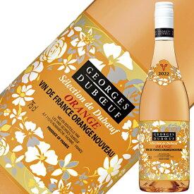 【送料無料】【キャンセル不可】 ボージョレ ヌーボー 2021 ジョルジュ デュブッフ オレンジ ヌーヴォー 2021 750ml オレンジワイン グルナッシュ フランス wine