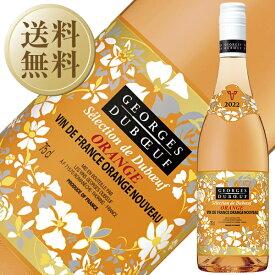 【送料無料】【キャンセル不可】 ボージョレ ヌーボー 2020 ジョルジュ デュブッフ オレンジ ヌーヴォー 2020 750ml オレンジワイン グルナッシュ フランス wine_KLOR20