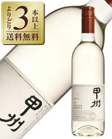 【よりどり3本以上送料無料】 中央葡萄酒 グレイス甲州 2019 750ml 白ワイン 日本