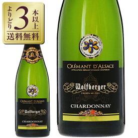 【よりどり3本以上送料無料】 ウルフベルジュ クレマン ダルザス シャルドネ ブリュット 750ml スパークリングワイン フランス
