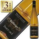 【よりどり3本以上送料無料】 ウルフベルジュ シグネチャー ピノ グリ 2018 750ml 白ワイン フランス アルザス デザートワイン