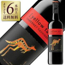 【よりどり6本以上送料無料】 カセラ イエローテイル カベルネ ソーヴィニヨン 2020 750ml 赤ワイン オーストラリア