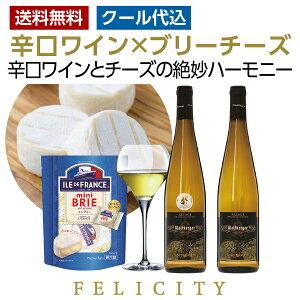 【送料無料】 ウルフベルジュ 辛口ワイン×ブリーチーズ マリアージュセット 750ml×2 飲み比べ 辛口 白ワイン ブリーチーズ ワイン セット wine wain 【クール代込】【包装不可】