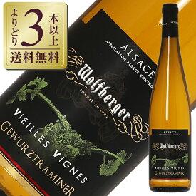 【よりどり3本以上送料無料】 ウルフベルジュ ゲヴェルツトラミネル ヴィエイユ ヴィーニュ 2018 750ml 白ワイン フランス アルザス デザートワイン