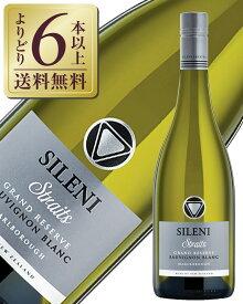 【よりどり6本以上送料無料】 シレーニ エステート ザ ストレイツ ソーヴィニョン ブラン 2020 750ml ニュージーランド 白ワイン