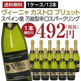 【送料無料】【包装不可】 ヴィーニャ カストロ ブリュット 1ケース 12本入り 750ml スパークリングワイン マカベオ スペイン