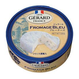 1/23入荷予定 ジェラール ブルーチーズ 125g フランス産 白カビ 青カビ チーズ 【包装不可】【要クール便】【ワイン(750ml)11本まで同梱可】