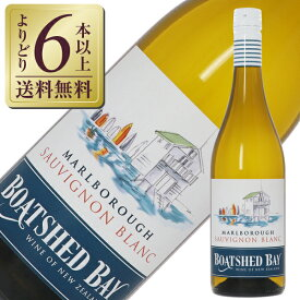【よりどり6本以上送料無料】 ボートシェッド ベイ マールボロ ソーヴィニヨン ブラン 2020 750ml 白ワイン ニュージーランド