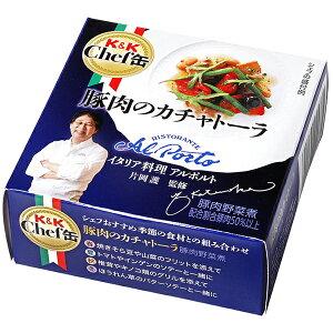 【包装不可】 K&K 缶つま Chef缶 豚肉のカチャトーラ アルポルト 85g 缶詰 食品 おつまみ